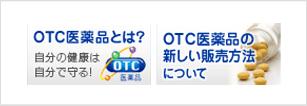OTC医薬品とは OTC医薬品の新しい販売方法について